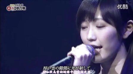 『发条idol』渡辺麻友生田絵梨花-君の名は希望(第3回AKB48紅白