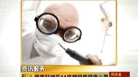 资讯服务:南京鼓楼区11座糖尿病健康小屋 120723 为人民服务