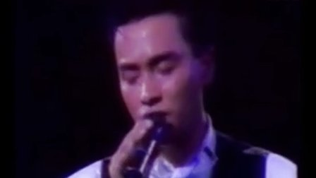 张国荣《迷惑我》86演唱会版