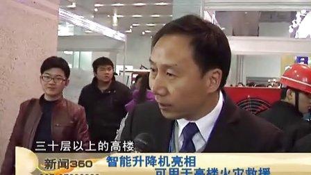 湖北电视台综合频道《新闻360》报道