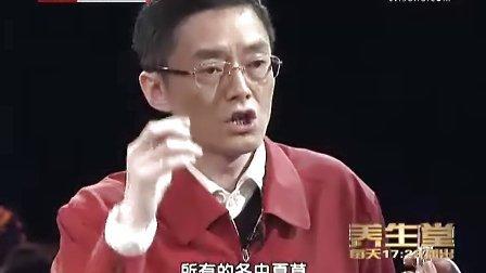 北京卫视养生堂20120124佳节送健康(四)冬虫夏草 陈敏张雪峰