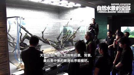 ADA影像特辑  墨田水族馆造景实录  第三集