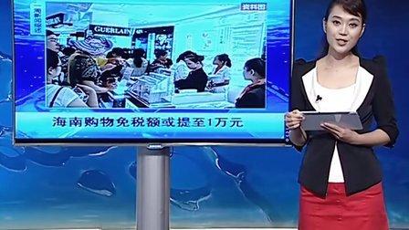 海南购物免税额或提至1万元 20120520 首都经济报道