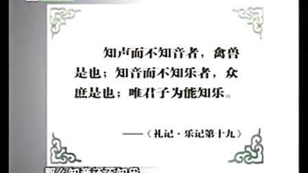 曲黎敏说六经-礼乐篇02 标清