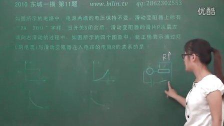 2010年 东城区 初中物理 一模 第11题