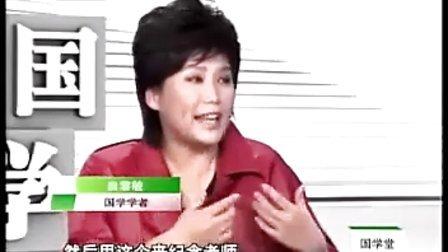 曲黎敏说六经-礼乐篇01 标清