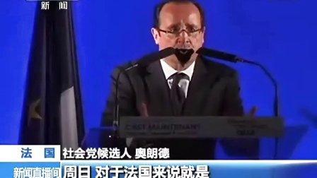 法国大选第二轮投票开始[www.changmao.com.cn]
