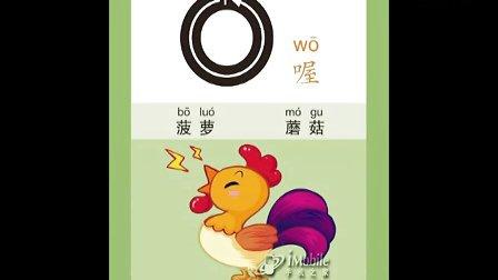 iPad 幼儿教学软件之 宝宝学拼音