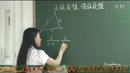 精华学校 高二数学司马红丽【文数】模块基础同步(必修5、选修1