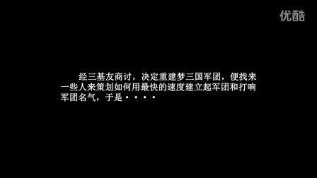 《梦三国》恶搞系列片第一集《开黑军团风云起》