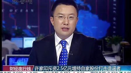 许家印斥资2.5亿元增持自家股份打击造谣者[财经夜行线]