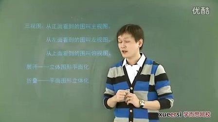 (3)丰富的图形世界知识点2