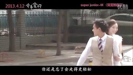 Super Junior-M-完美的再见(《分手合约》版)