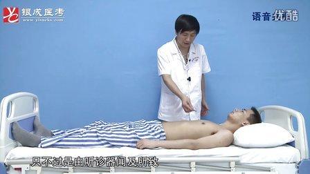 2012贺银成实践技能公开课【胸部听诊】