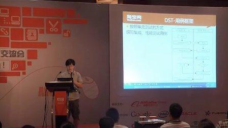 ADC 2012<分布式系统测试实践 >神秀