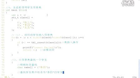 数据结构与算法 第二天001_顺序表——华中科技大学东莞嵌入式学习中心