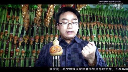 103 清清玉湖水 后面部分视频教学 谱曲分析讲解 葫芦丝欣赏
