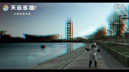 真实场景与CG结合的3D视频