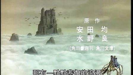 《罗德岛战记》OVA版片头曲