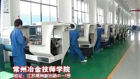 常州冶金技师学院简介