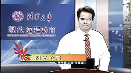 吴维库:阳光心态01   时代光华管理培训课程 移动商学院 总裁销售培训讲座