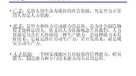 上海交大-人力资源管理1_标清