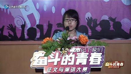 胡焱红个人演讲大赛视频,江西新华电脑学院!