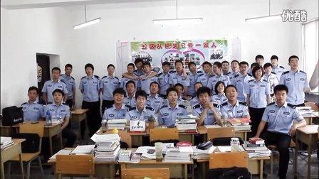 毕业季:祝福08级师哥师姐   中国刑事学院警犬技术系团委学生会学习部制作