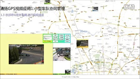 清扬GPS车辆视频技术,把GPS与清扬实时视频技术的结合,提供全新的车辆协同管理方法