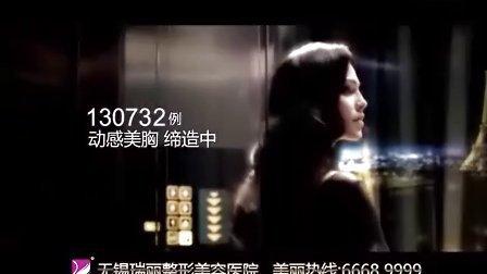 无锡电视台瑞丽广告带之形象篇