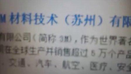 3M材料技术招工,苏州电子厂招工信息(美女电子厂招聘)