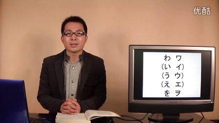 新版标准日本语学习日语假名发音第3课自学葛源1.0版视频