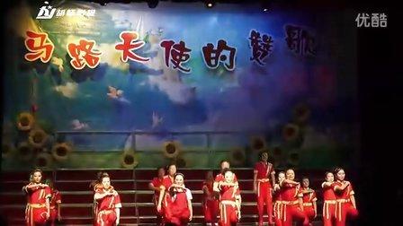 音乐剧《马路天使的赞歌》吐哈油田哈密物业公司保洁中心表演