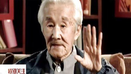 95岁红学专家周汝昌辞世 120601 特别关注