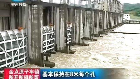 红花电站开闸放水 柳州水位完全可控