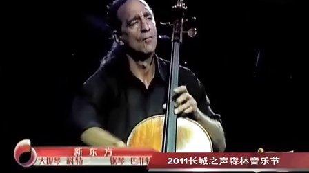 彼得巴菲特《新东方》-2011长城之声森林音乐节