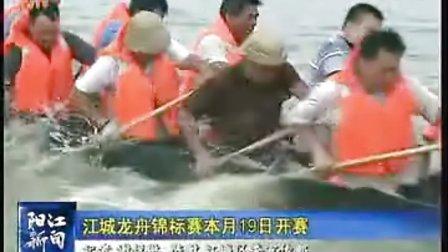 江城龙舟锦标赛本月19日开赛(阳江新闻20120604)