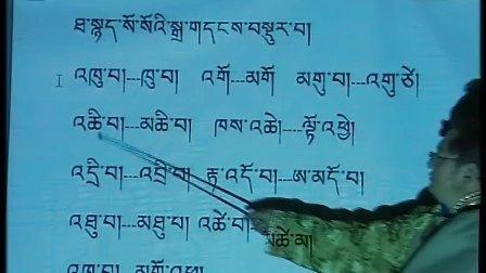 藏文学习第二十一课
