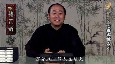 佛教教育短片德不孤 必有邻 第一期 高清版