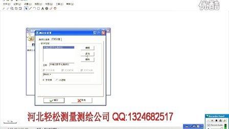 中海达GPS代理 河北轻松测量测绘公司 (二)设置菜单