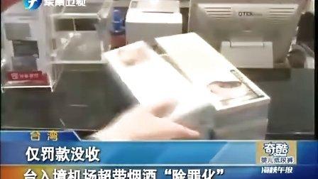 """台入境机场超带烟酒""""除罪化""""[www.zhuce.com.cn]"""