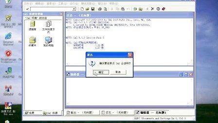 第1章  SAS for WINDOWS入门(数据熊猫论坛 www.datapanda.net)
