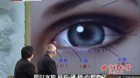 北京卫视养生堂20120125佳节送健康(七)白内障 唐由之曹国俊