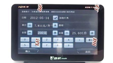 E路航 7寸X20升级版带电视AV 蓝牙倒车可视 E路航网站 远峰E路航 正版E路航 华创e路航