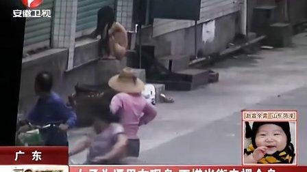 女子为逼男友现身 不惜当街赤裸全身 120626 每日新闻报