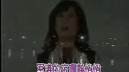 苏小明-军港之夜KTV(伴奏)