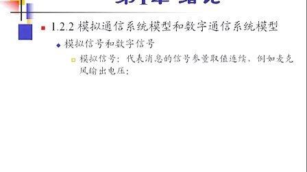 武汉大学 通信原理 樊昌信第六版 38讲第1节 视频教程
