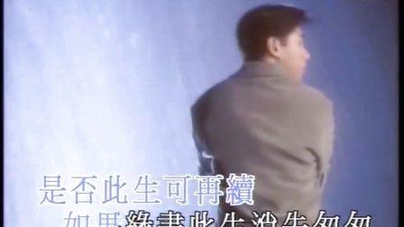 黄凯芹【超清】缘尽此生 【飞图】
