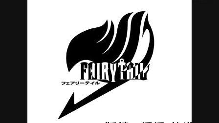 Fairy Tail 妖精的尾巴 ——故乡