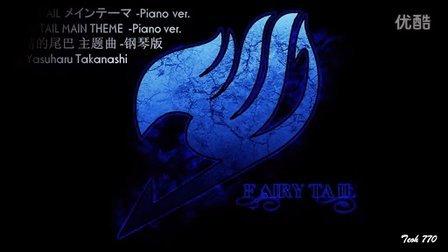 Fairy Tail 妖精的尾巴主题曲钢琴版